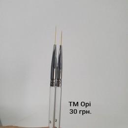 Кисти OPI прозрачные №3