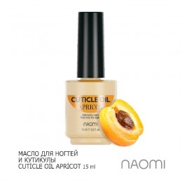 Масло для кутикулы Naomi (Apricot) 15ml