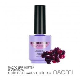 Масло для кутикулы Naomi (Grapessed) 15ml